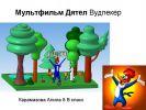 b_150_100_16777215_00_images_2723.jpg