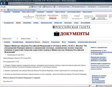 В российской газете вышла статья специального представителя президента российской федерации по международному